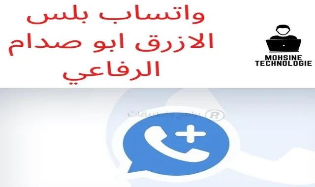 واتساب بلس الازرق ابو صدام الرفاعي