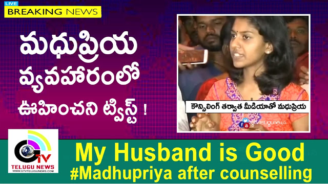 MAdhu Priya Press Meet After Police Council, Madhu Priya Police Council, MAdhu Priya Latest Video