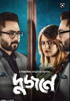 Dujone (2021) Hindi Hoichoi Tv Series Watch Online Movies