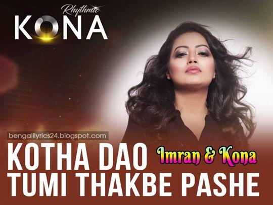 Kotha Dao Tumi Thakbe Pashe, Imran, Kona