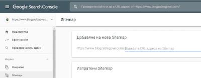 Sitemap за индексиране