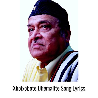 Xhoixobote Dhemalite Song Lyrics