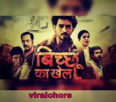 Bicchoo Ka Khel: Release Date, Plot, Cast, Trailer - viralchors