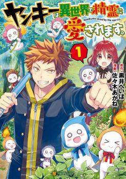 Yankee Wa Isekai De Seirei Ni Aisaremasu. Manga