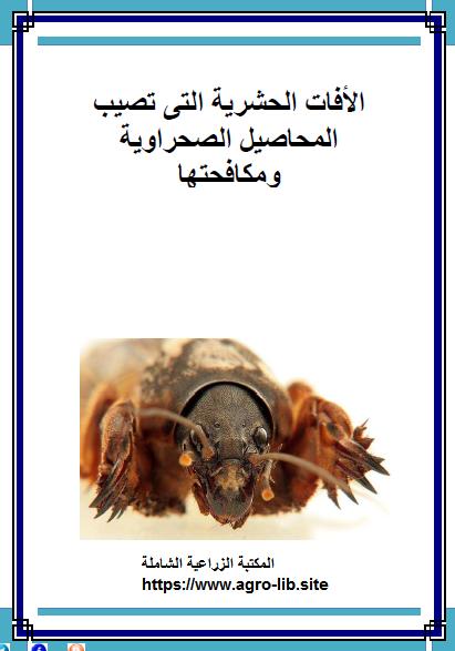 كتاب : الآفات الحشرية التي تصيب المحاصيل الصحراوية و مكافحتها