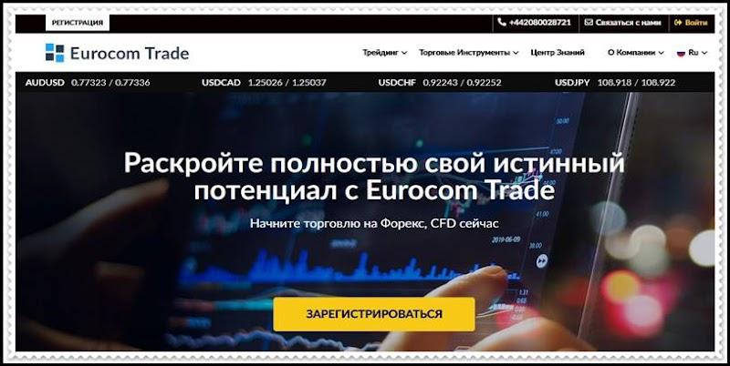 Мошеннический сайт eurocomtrade.fm – Отзывы, развод! Компания Eurocom Trade мошенники