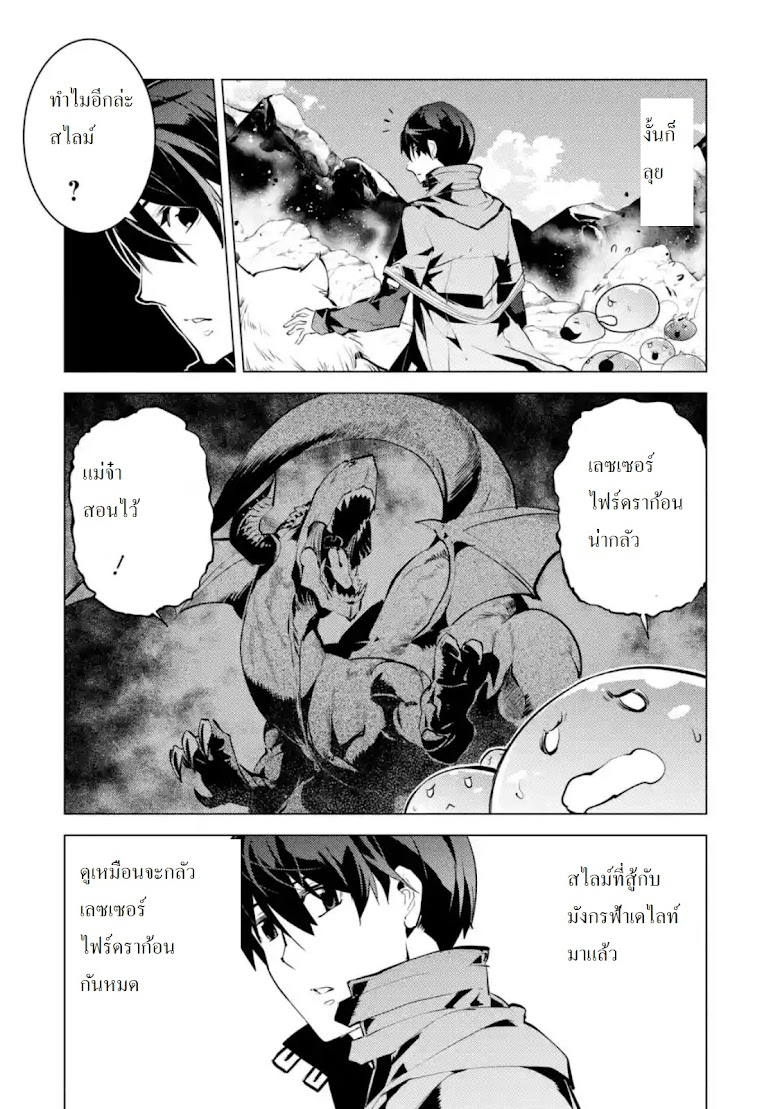 Tensei Kenja no Isekai Life - หน้า 6