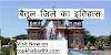 Betul जिले  का इतिहास(म.प्र.) | history of Betul Madhya pradesh