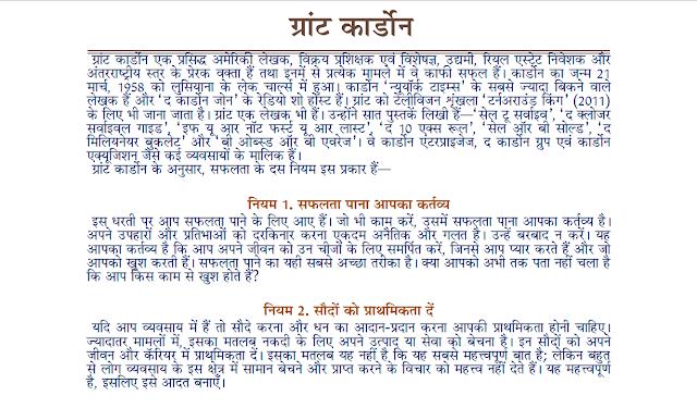 50 Safaltam Vyaktiyon Ke Success Secrets Hindi PDF Download Free