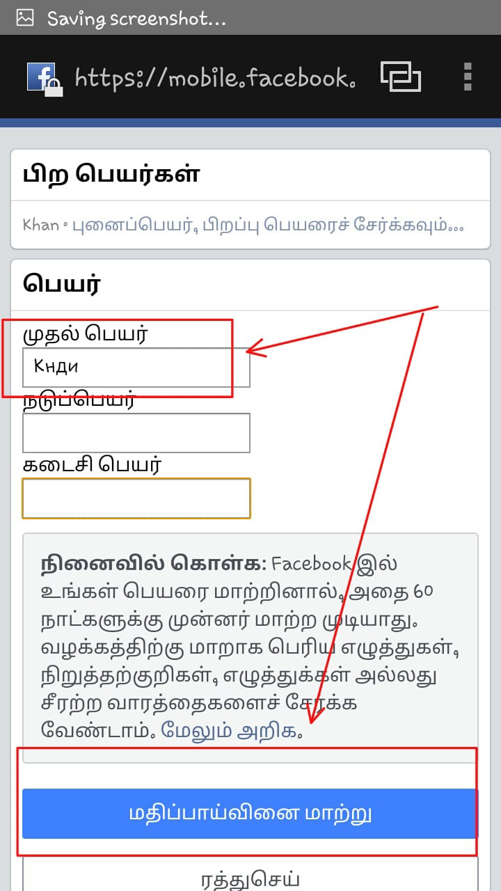 How To Create Stylish Single Name For Facebook   Stylish