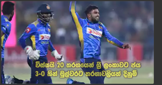 Victory for Sri Lanka in twenty 20 match .. 3-0 -- Winning a series for first time!