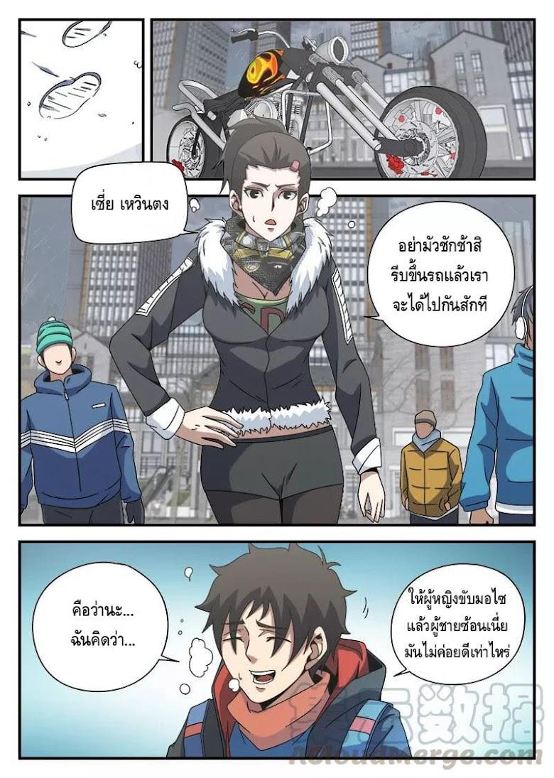 Xie Wen Dong - หน้า 15