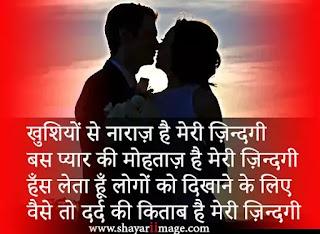 sad Shayari image English