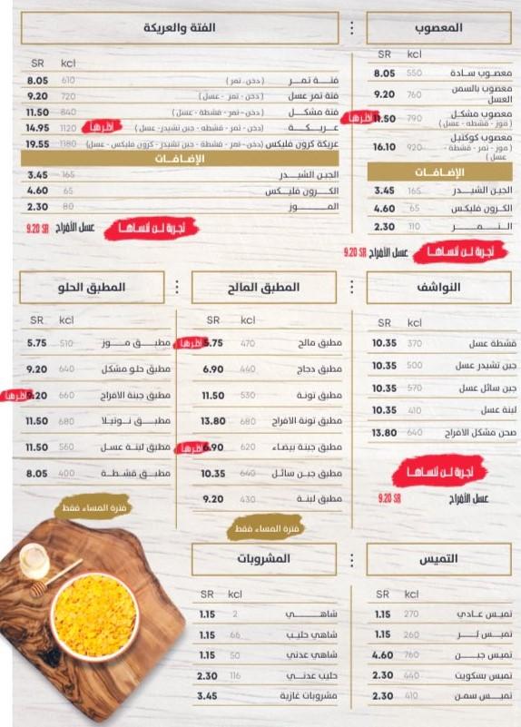 فوال مطاعم الافراح المنيو وارقام التواصل لجميع فروع الرياض