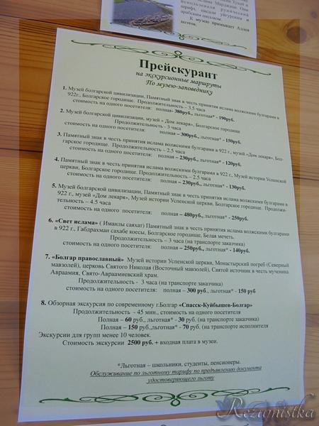 прейскурант цен на экскурсии в Болгар