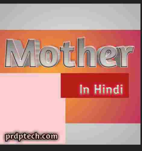 Mother full form in hindi. Mother full form. Mother full form kya hai. Mother full form kya hota hai.