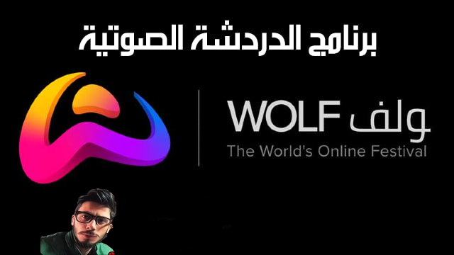 برنامج ولف لايف,برنامج WOLF Live,تطبيق ولف لايف,تطبيق WOLF Live,تحميل برنامج ولف لايف,تحميل تطبيق WOLF Live,تنزيل تطبيق ولف لايف,تنزيل تطبيق WOLF Live,تحميل تطبيق الدردشة ولف لايف,تحميل تطبيق الدردشة WOLF Live,تطبيق الدردشة WOLF Live