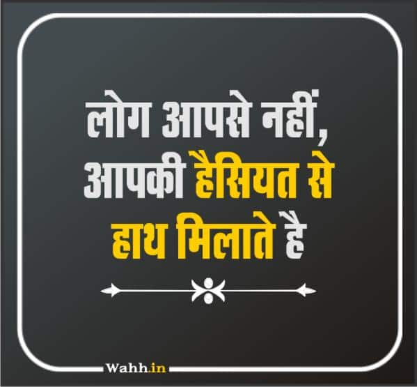 Motivational Quotes in Hindi Pictures
