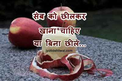 सेब को छीलकर खाना चाहिए या बिना छीले