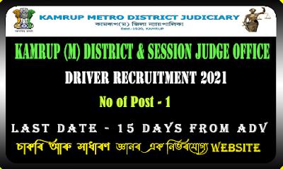 Kamrup District Judge Office Driver Recruitment