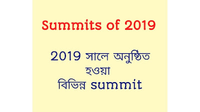 Important summits of 2019 in Bengali