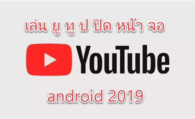 เล่น ยู ทู ป ปิด หน้า จอ android 2019 ไม่ต้องลงแอปเพิ่ม ใช้ได้ทุกเวอร์ชั่น