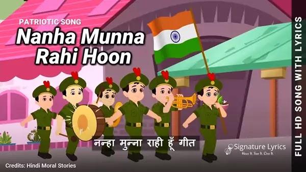 Nanha Munna Rahi Hoon Lyrics | नन्हा मुन्ना राही हूँ गीत | Patriotic song for Kids