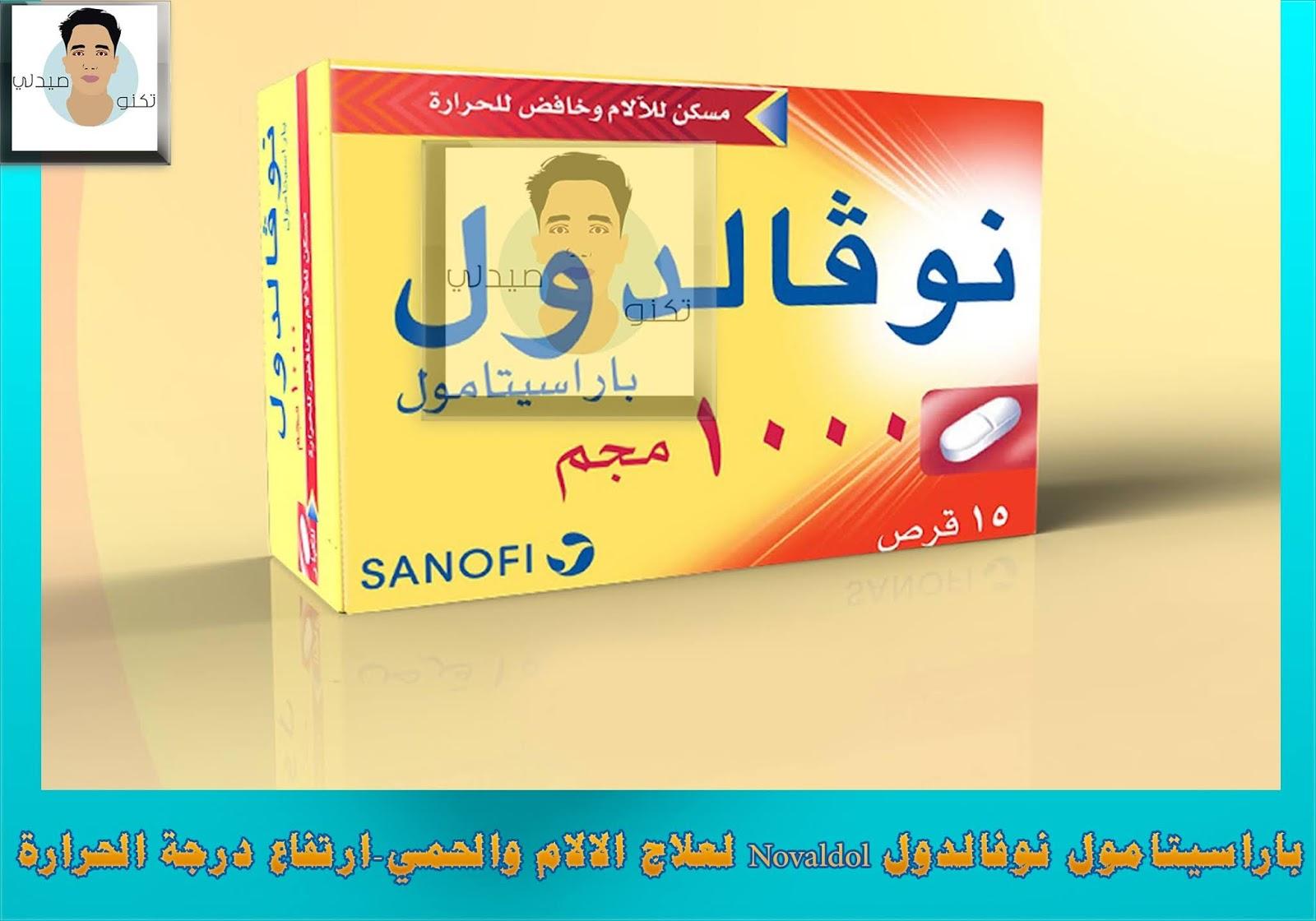 باراسيتامول نوفالدول Novaldol لعلاج الالام والحمي-ارتفاع درجة الحرارة