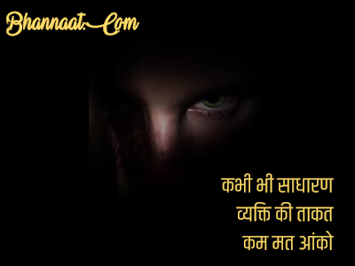 Villain Quotes In Hindi 2