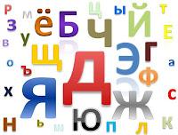 http://1.bp.blogspot.com/-skGuOJsN04M/TuxtZ08dAFI/AAAAAAAABNY/-_LTcsnSODQ/s1600/letras+rusas.jpg