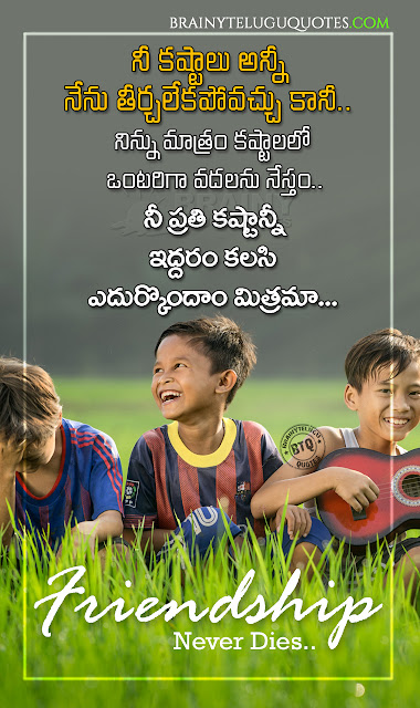 telugu messages on friendship, friendship hd wallpapers, friendship quotes in telugu, friendship quotes greetings in telugu