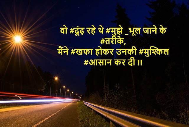 Heart Touching Shayari in Hindi नेक्स्ट लेवल