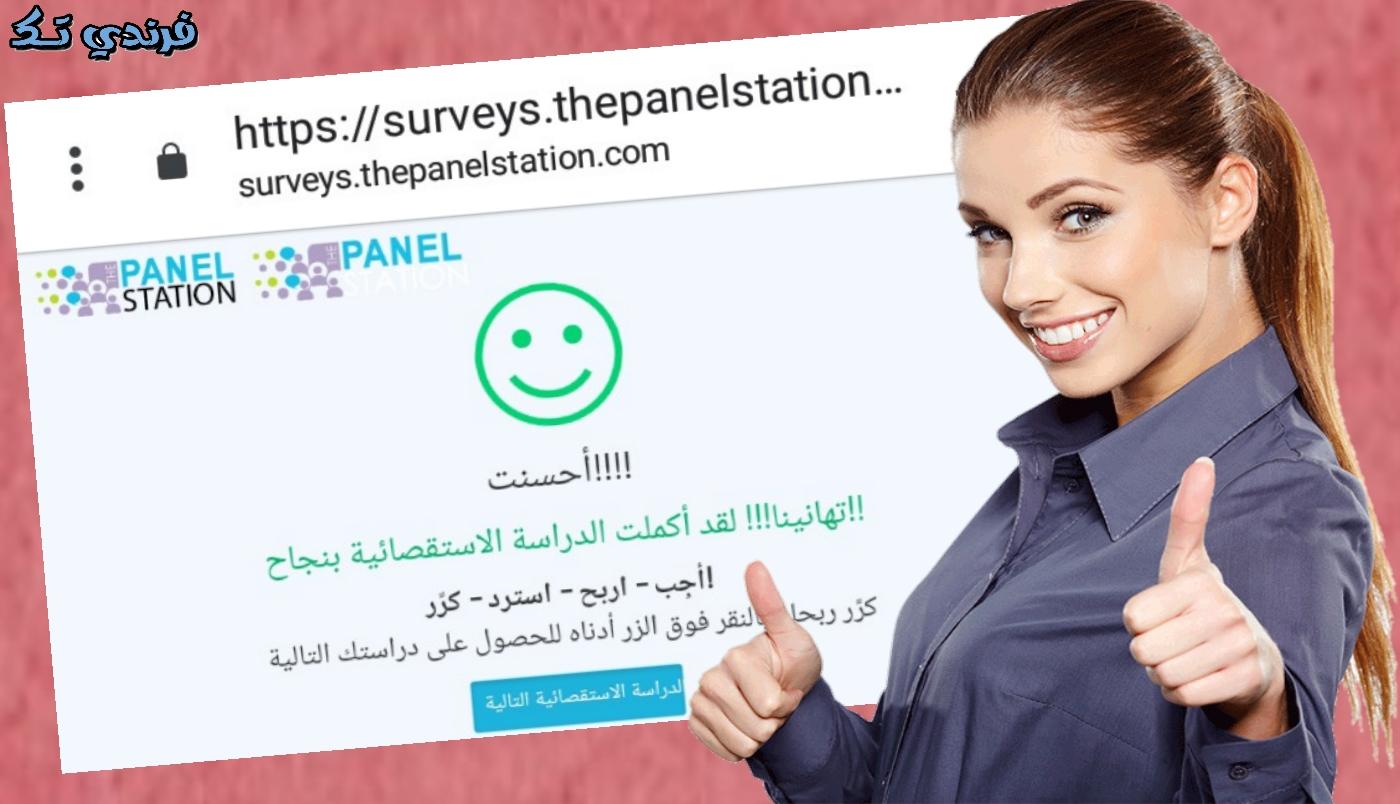 شرح موقع بانل ستيشن || Panel Station للربح من الاستطلاعات المدفوعة