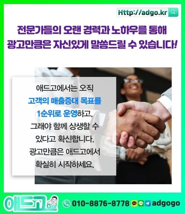 전북광고전략