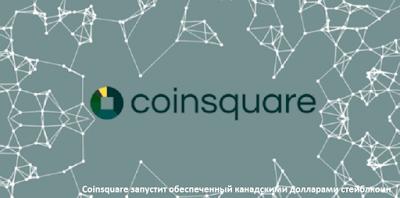 Coinsquare запустит обеспеченный канадскими долларами стейблкоин
