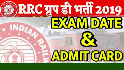 Railway Group D exam date 2019 & Admit card releasing this month