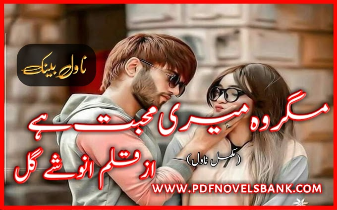 Magar Wo Meri Mohabbat Hai by Anushy Gull Novel Complete Pdf