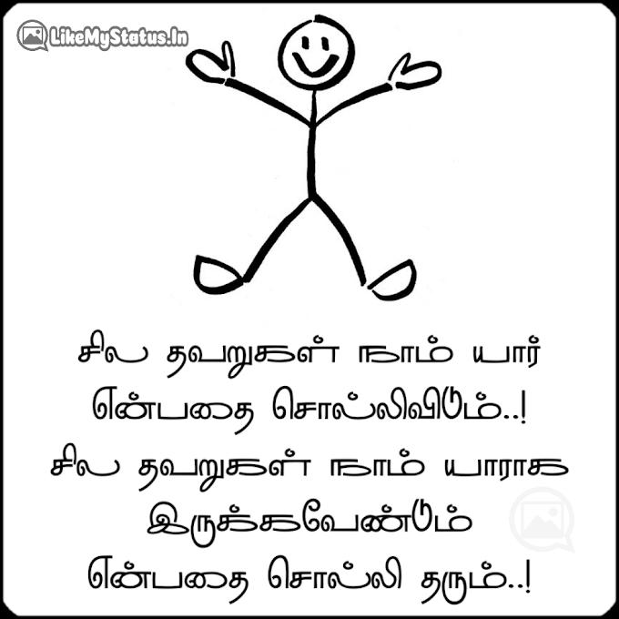 சில தவறுகள்... Tamil Quote For Life...