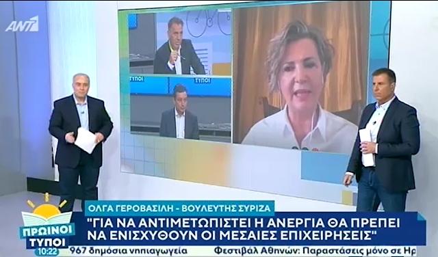 Όλγα Γεροβασίλη: Έργο Μητσοτάκη η ύφεση στην οποία περνά η χώρα μας