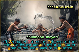 This bachpan shayari is very good for people who want to live their childhood they can live again by reading this bachpan shayari