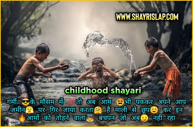 199+ Awesome Bachpan Ki Shayari In Hindi | Best Shayari on Bachpan | Hd images