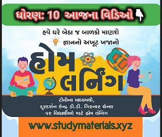 std 10 home study materials