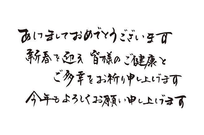 Ucapan imlek bahasa Jepang