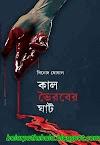 কাল ভৈরবের ঘাট (১৮+ পিডিএফ) - বিনোদ ঘোষাল Kal Bhairaber Math pdf by Binod Ghoshal