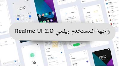مميزات واجهة المستخدم Realme UI 2.0