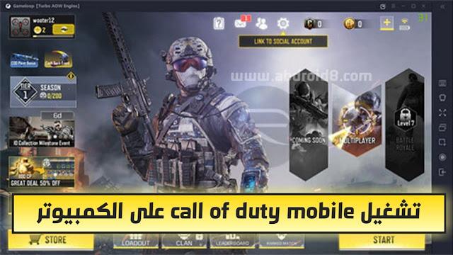 شرح طريقة تحميل وتشغيل لعبة call of duty mobile للكمبيوتر