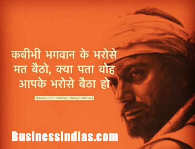 Best Motivation Story in Hindi