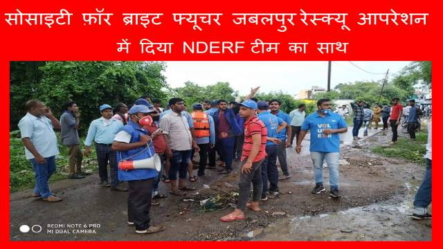 Society For Bright Future Jabalpur With NDERF Team In Rescue Operation News Vision