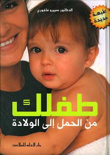 كتب مفيدة للأم والطفل كتب مفيدة للأم والطفل