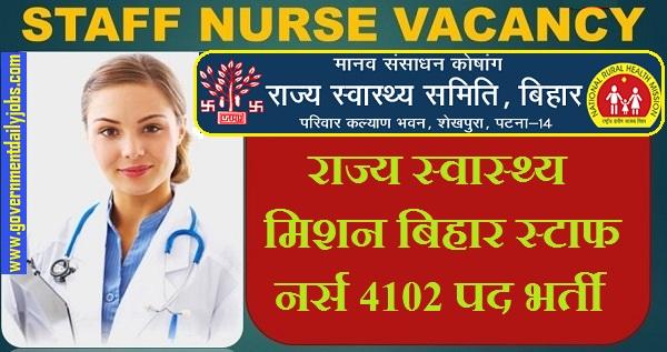 NHM Bihar Staff Nurse Jobs 2021